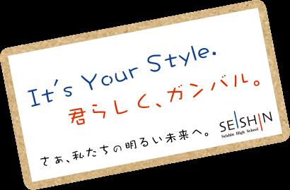 It's Your Style 君らしく、ガンバル。さあ、私たちの明るい未来へ。